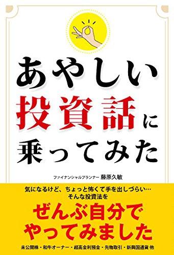 Ayashi toshibanashi ni notte mita. PDF