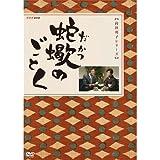 蛇蠍のごとく DVD-BOX 全2枚【NHKスクエア限定商品】