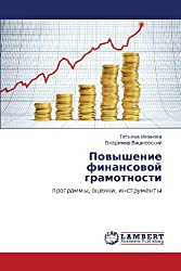 Povyshenie finansovoy gramotnosti: programmy, otsenki, instrumenty