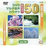 DENON TJC-205 DVD音多カラオケBEST50 Vol.15