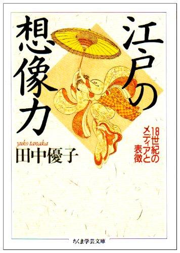 江戸の想像力―18世紀のメディアと表徴 (ちくま学芸文庫)