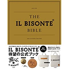 IL BISONTE 最新号 サムネイル
