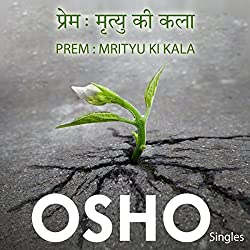 Prem Mrityu Ki Kala (Hindi)