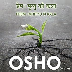 Prem Mrityu Ki Kala (Hindi) Speech