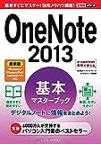 できるポケット OneNote 2013 基本マスターブック 最新版 Windows/iPhone&iPad/Androidアプリ対応