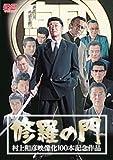 修羅の門 [DVD]