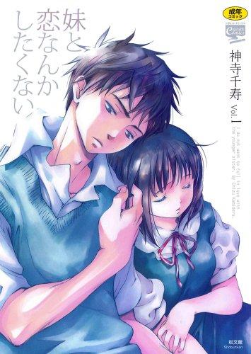 妹と恋なんかしたくない 1 (シガレットコミックス)