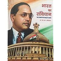 Bharat ka Samvidhan - The Constitution of India - Hindi Edition - Paperback