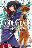 Code Geass: Lelouch of the Rebellion, Vol. 2 (Manga) (v. 2)