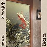 ラメ糸使用で煌びやかな和柄タペストリーのれん 日本製 85cm×150cm 鯉の滝登り