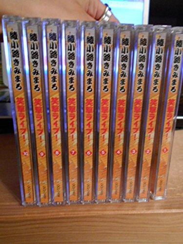 綾小路きみまろ 笑撃ライブ! CD全10巻 B0743JJSNJ