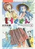 もぐささん 8 (ヤングジャンプコミックス)