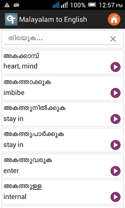 English proverbs and its malayalam