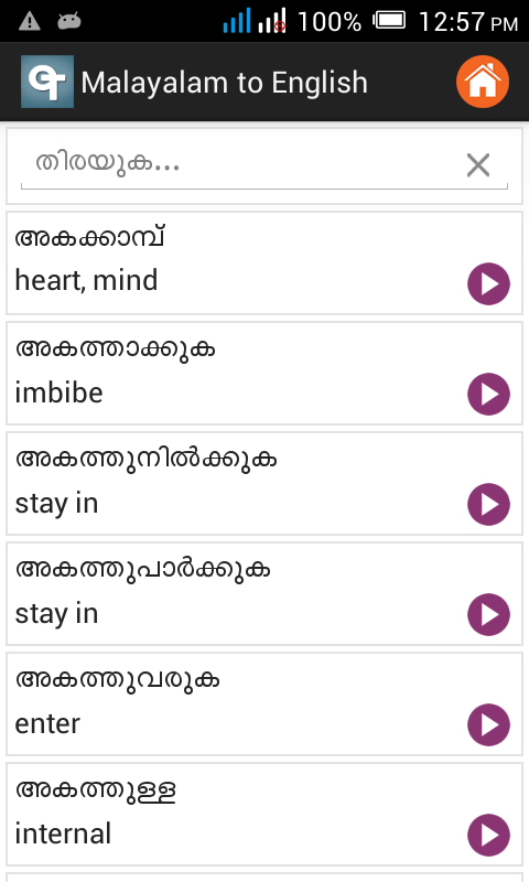 Amazoncom English Malayalam Dictionary Appstore For Android