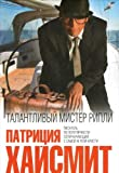 The Talented Mr. Ripley / Talantlivyy mister Ripli (In Russian)