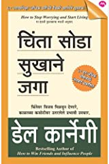 CHINTA SODA SUKHANE JAGA (Marathi) Kindle Edition