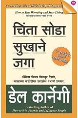 CHINTA SODA SUKHANE JAGA  (Marathi) Kindle Edition