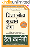 CHINTA SODA SUKHANE JAGA  (Marathi)