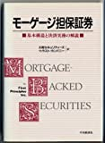 Mortgage-Backed Securities = Mogeji tanpo shoken : kihon kozo to kessai jitsumu no kaisetsu [Japanese Edition]
