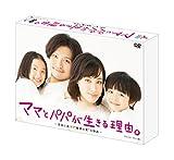Japanese TV Series - Mama To Papa Ga Ikiru Riyu. DVD Box (3DVDS) [Japan DVD] TCED-2578