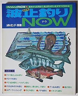 波上釣りNOW (週刊釣りサンデー...