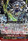 カードファイト!! ヴァンガードG クランブースター 第2弾/G-CB02/001嵐を統べる者 コマンダー・サヴァス GR