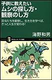 子供に教えたいムシの探し方・観察のし方 昆虫たちを観察し、生き方を学べば、きっと人生が変わる! (サイエンス・アイ新書)