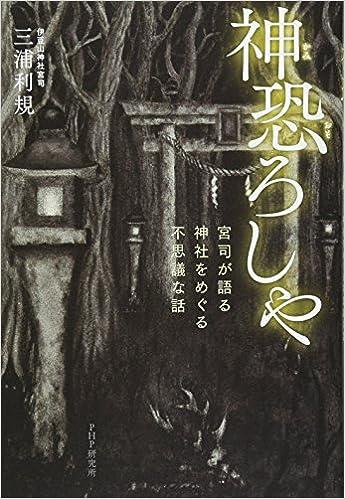 ダウンロードブック 神恐(かみおそ)ろしや 宮司が語る、神社をめぐる不思議な話 無料のePUBとPDF