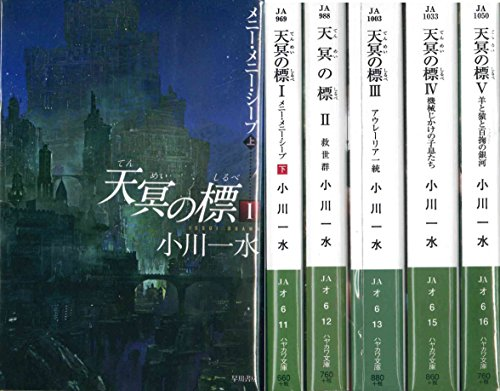 天冥の標 1-5巻(6冊)セット (ハヤカワ文庫)