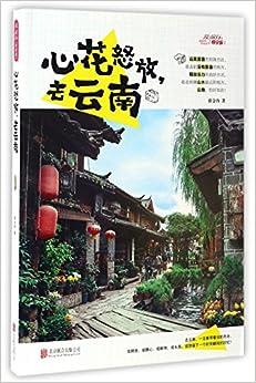 Book 心花怒放去云南(尊享版)/爱旅行