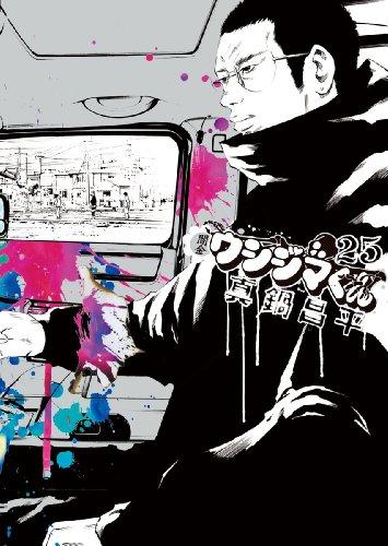闇金ウシジマくん 25 (ビッグコミックス)