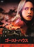 ゴースト・ハウス [DVD]