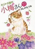 キジトラ猫の小梅さん 17 (ねこぱんちコミックス)