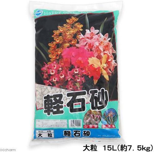 瀬戸ヶ原花苑 軽石砂 大粒 15L(約7.5kg) 単用土 土 砂