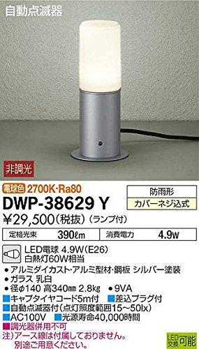ダイコー LED屋外灯 ガーデンライト(シルバー)DAIKO DWP-38629Y B00KRX8SLS 11661
