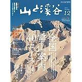 山と溪谷 2019年12月号 星野道夫 極北の動物たち 2020年 カレンダー
