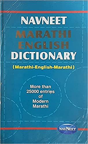 Hindi to marathi dictionary book pdf