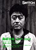 桑田佳祐2007-2008(SWITCH SPECIAL ISSUE)