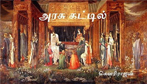 Arasu Kattil அரசு கட்டில்: A Historical Novel (Tamil Edition)