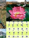 Kannada Aksharmala, Ram Jois and Nikila Kunigal, 1493630180