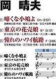 NAKUNA KOBATO YO/TOKYO NO HANAURIMUSUME/AKOGARE NO HAWAII KOURO