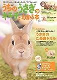 うちのうさぎのキモチがわかる本 秋&冬2018 (Gakken Mook)