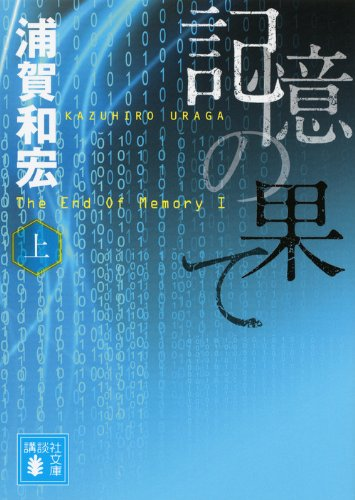 記憶の果て(上) (講談社文庫)
