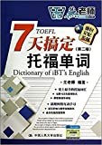 7 days to get the TOEFL word (Second Edition)(Chinese Edition)