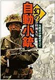 幻の自動小銃―六四式小銃のすべて (光人社NF文庫)