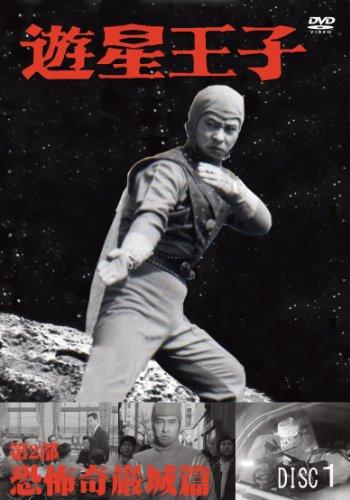 Japanese TV Series - Cyusei Oji / Part 2 Kyofu Kiganjo Hen (3DVDS) [Japan DVD] ANRB-22016