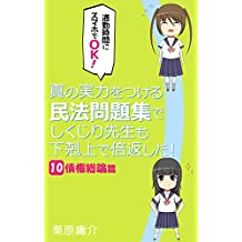 The Civil Law 10 (Japanese Edition)