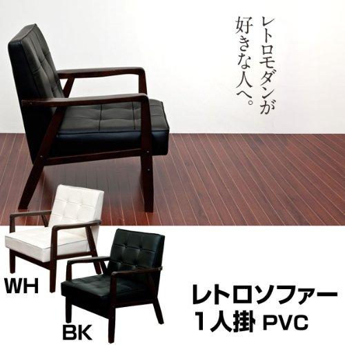 レトロソファ PVC 一人掛け ブラック/ホワイト ブラック B00GZAJ3S4