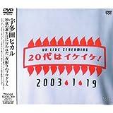 20代はイケイケ! [DVD]