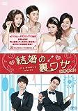 [DVD]結婚の裏ワザ DVD-BOX1